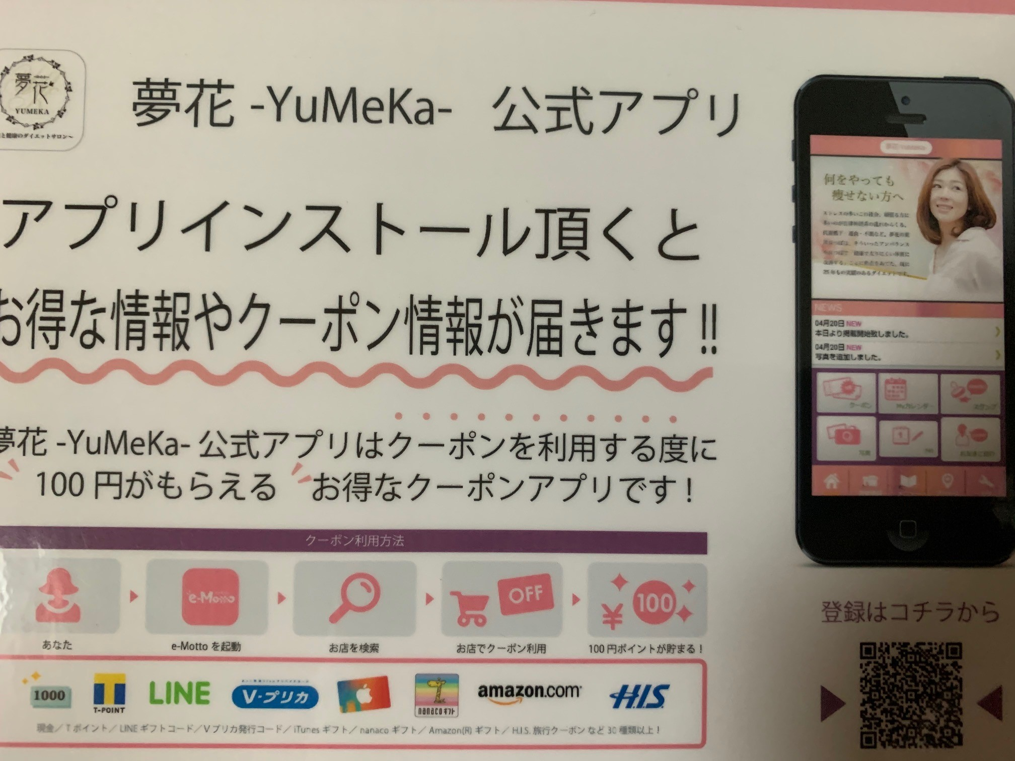 夢花専用携帯アプリを作りました。